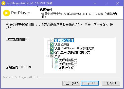 PotPlayer最新版