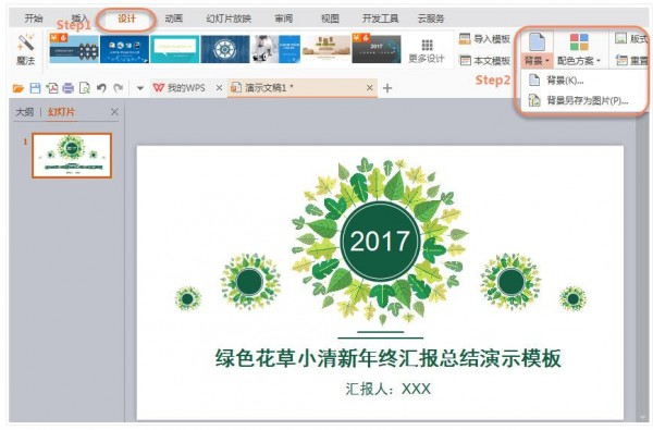 WPS Office2019 v11.1.0.9564绿色最新版