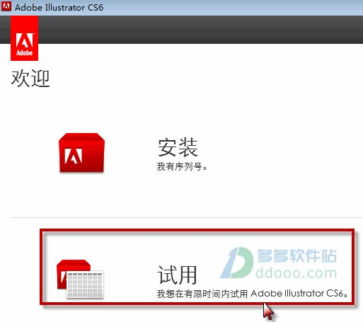 Adobe Illustrator CS6 v16.0.0正式版
