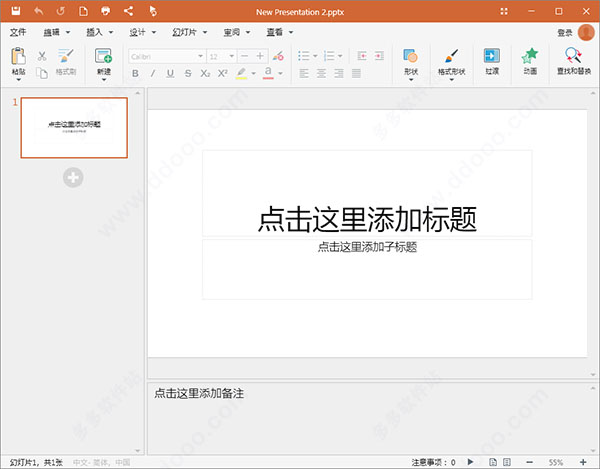 OfficeSuite Premium v4.20.30736.0 正式版