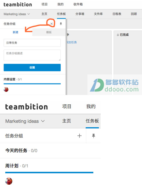 Teambition正式版