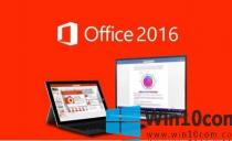最新Win10 office2016激活密钥+激活教程