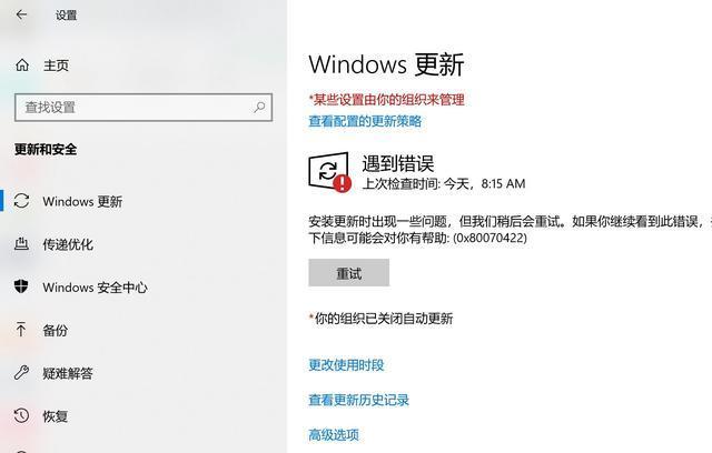 win10注册表如何彻底关闭自动更新