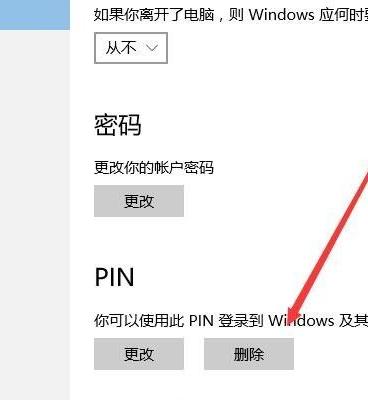 Win10取消PIN码或密码登录直接进入系统
