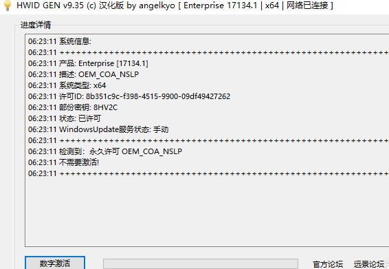Win10激活神器_HWIDGen v60.01 Win10激活工具
