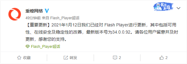 新版Flash Player更新