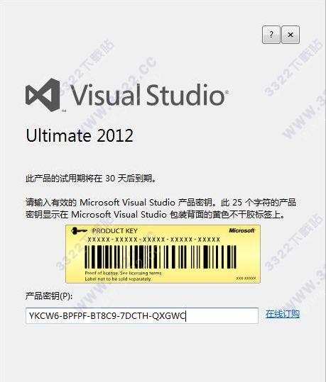 Visual Studio 2012密钥