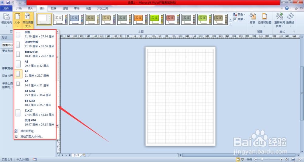 调整Visio 2010绘图区域尺寸大小
