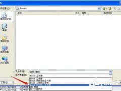 Excel2007转换成Excel2003的技巧